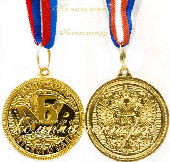 """Медаль """"Выпускник Детского сада"""" (герб, легкая)"""