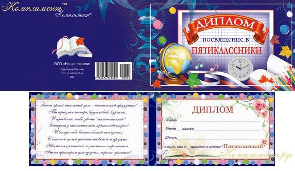Диплом Посвящение в пятиклассники( остаток 18 шт.)