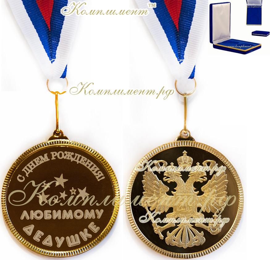 """Медаль металлическая (оборот -  """"Орел""""), надпись на заказ."""