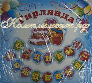 """Гирлянда """"С днем рождения!"""" (в ассортименте)"""