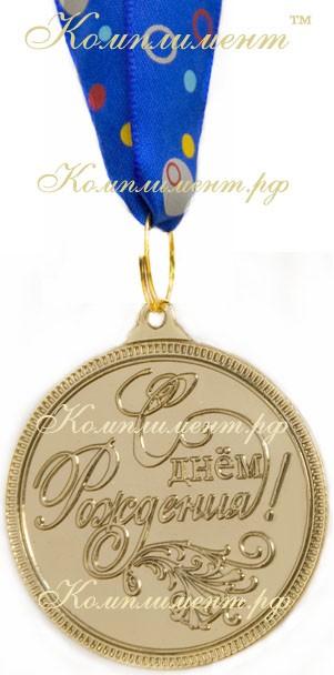 """Медаль """"С днем рождения!"""" (синяя лента с рисунком)"""