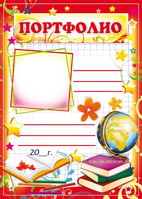 Портфолио ученика начальной школы и набор листов