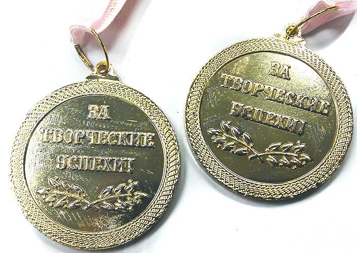 """Медаль """"За творческие успехи! УЦЕНЕНО"""