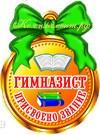 """Медаль картонная """"Присвоено звание Гимназист"""""""