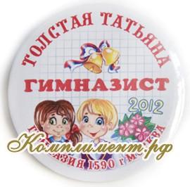 """Значок на заказ """"Гимназист 20__"""" с именем и названием гимназии/школы"""