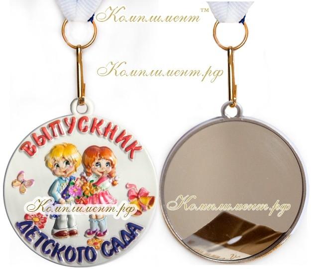 """Медаль """"Выпускник детского сада"""" (цветная эмаль)"""