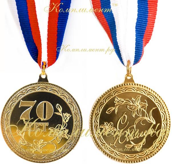 """Медаль """"70 лет. С Юбилеем!"""""""