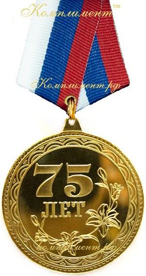 """Медаль на колодке """"75 лет. С Юбилеем!"""""""