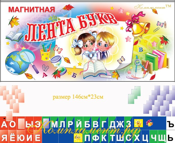 Лента Букв (с виниловыми магнитами) арт.0009