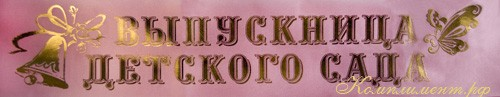 """Лента """"Выпускница детского сада"""""""
