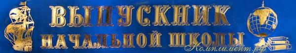 """Лента """"Выпускник начальной школы"""", атласная синяя"""