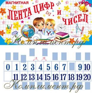 Лента цифр и чисел (с металлическими магнитами)