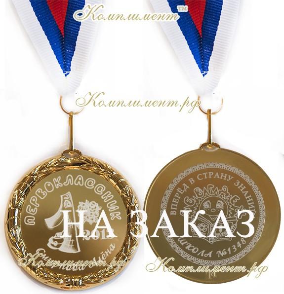 "Медаль ""Первоклассник"" 20__, (надпись на заказ)"