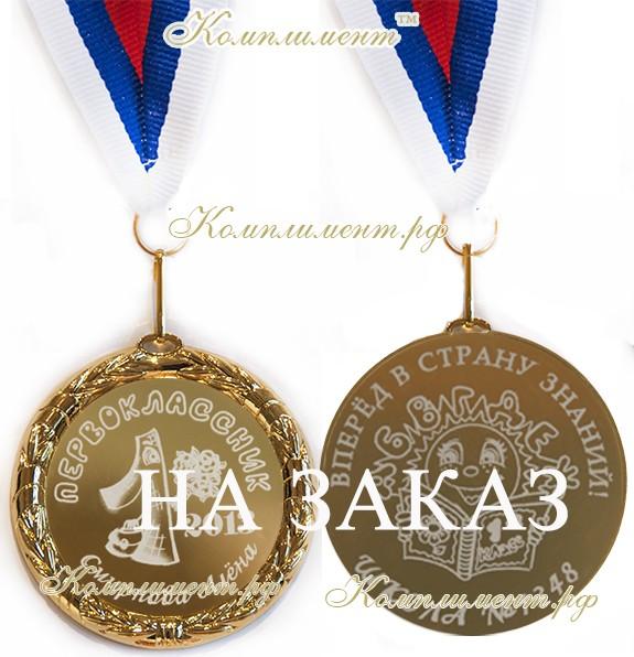 "Медаль ""Присвоено звание Первоклассник 20__"" (на заказ)"