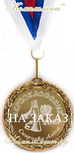 "Медаль ""Первоклассник 20__"", (надпись на заказ)"