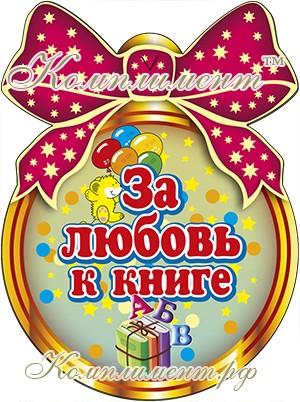 """Медаль картонная """"За любовь к книге"""""""