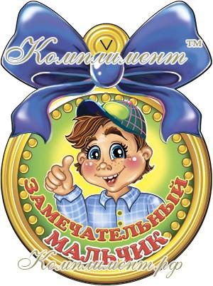 """Медаль картонная """"Замечательный мальчик"""""""