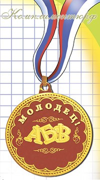 "Вкладка ""Медаль Молодец!"" (абв), 30 штук"