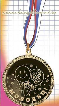 "Вкладка ""Медаль Молодец!"" (шарики), 30 штук"