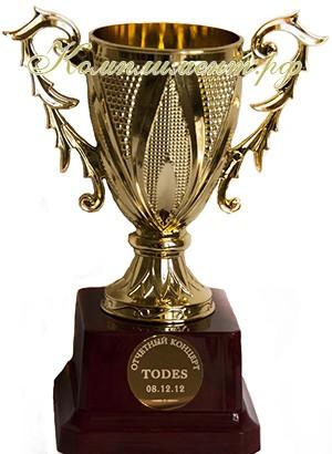 Кубок чаша с гравировкой 14см