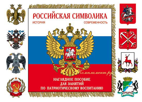 """Наглядное пособие """"Российская символика"""""""