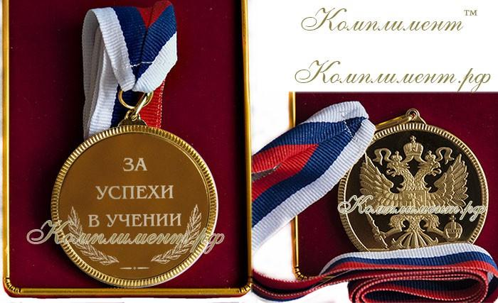 """Медаль """"За успехи в учении"""""""