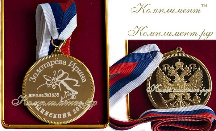 """Медаль """"Выпускник 20__"""" (колокольчик)"""
