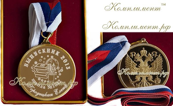 """Медаль """"Выпускник 20__"""" (глобус)"""