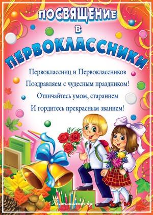 """Плакат """"Посвящение в первоклассники"""""""