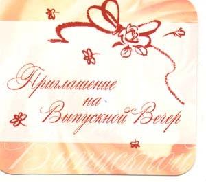 Приглашение на Выпускной вечер (мини, блестки)