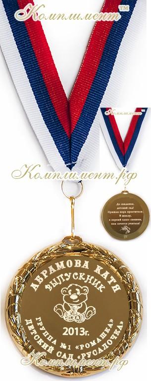 """Медаль """"Выпускник детского сада"""" (именная). Мишка.""""Стандарт""""."""