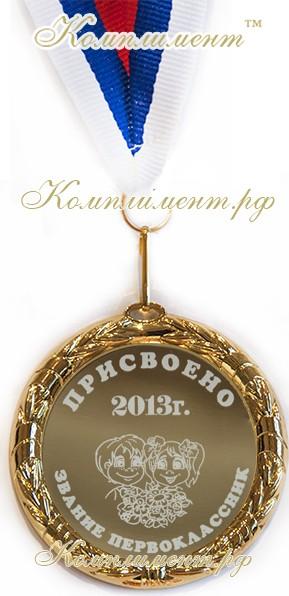 "Медаль ""Присвоено звание Первоклассник 20__"". ""Стандарт""."