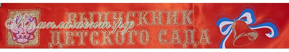 """Лента """"Выпускник детского сада"""" (красный атлас, блестки)"""