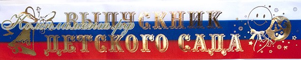 """Лента """"Выпускник детского сада"""" (триколор шелк)"""