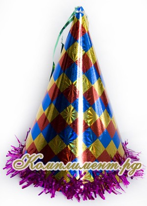 Колпак карнавальный (ромбики) 25см