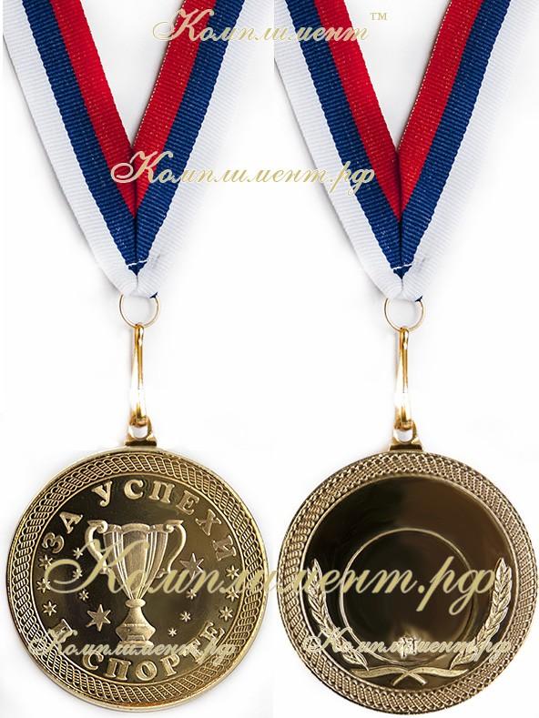 """Медаль металлическая """"За успехи в спорте"""" 50 мм"""