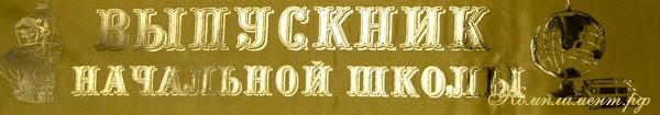 "Лента ""Выпускник начальной школы"", атласная золотая"