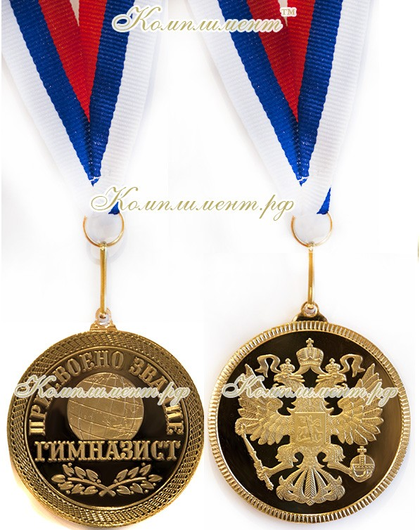 "Медаль ""Присвоено звание гимназист"""