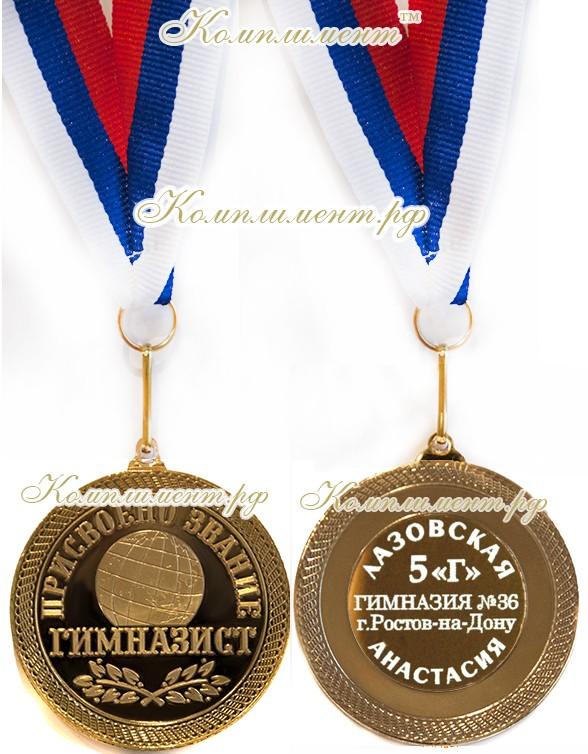 """Медаль """"Присвоено звание Гимназист"""" (именная, на заказ)"""