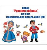 "Набор ""Русские забавы"""