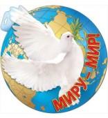 Миру мир (глобус и голубь).