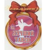 """Медаль картонная """"За лучший танец"""""""