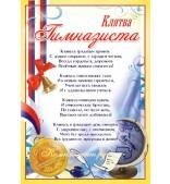 Клятва Гимназиста