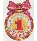 """Медаль картонная """"Веселые старты 1 место"""""""