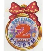 """Медаль картонная """"Веселые старты 2 место"""""""
