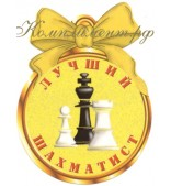 "Медаль картонная ""Лучший шахматист"""