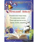 """Плакат """"С окончанием Начальной школы!"""""""
