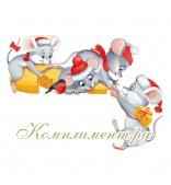 Карабкающиеся мышата (плакат вырубной угловой)