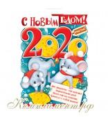 Мышки. С Новым 2020 годом! (плакат)
