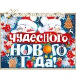 Чудесного Нового года! (плакат)
